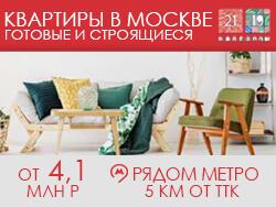 Скидка до 1 500 000 рублей ЖК «2119» Готовые и строящиеся корпуса с отделкой